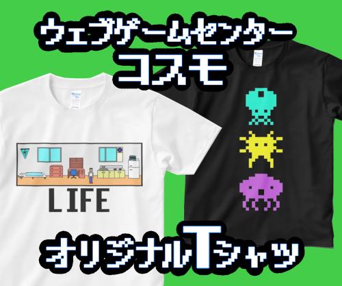 Tシャツ広告
