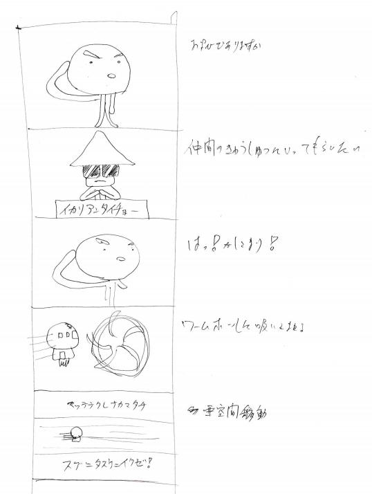 オープニングラフ1